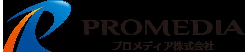 PROMEDIA プロメディア株式会社